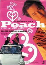 Peach どんなことをしてほしいのぼくに