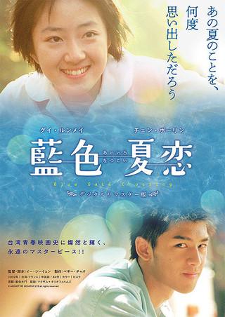 藍色夏恋 : 作品情報 - 映画.com
