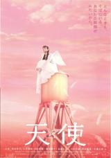天使(2005)