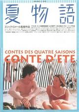 夏物語(1996)