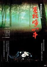 曽根崎心中(1981)