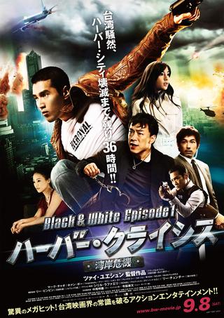 ハーバー・クライシス 湾岸危機 Black & White Episode 1