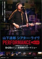 山下達郎 シアター・ライヴ PERFORMANCE 1984-2012