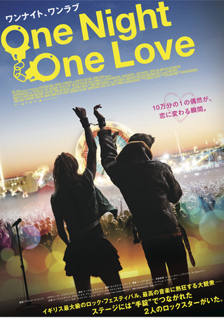 One Night One Love ワンナイト、ワンラブ