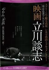 スクリーンで観る高座 シネマ落語&ドキュメンタリー「映画 立川談志」
