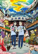 聖☆おにいさん(2013)