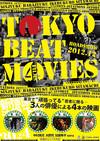 Tokyo Beat Movies