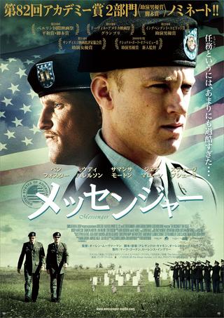 メッセンジャー(2009)