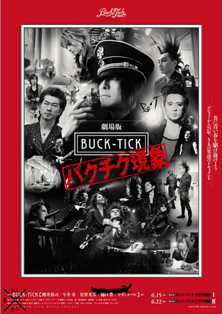 劇場版 BUCK-TICK バクチク現象I