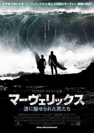 マーヴェリックス 波に魅せられた男たち