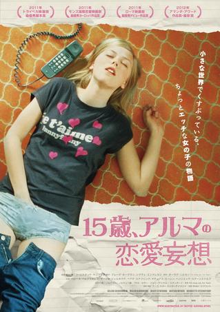 15歳、アルマの恋愛妄想