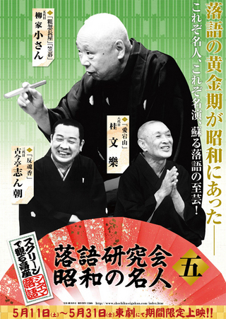 スクリーンで観る高座 シネマ落語「落語研究会 昭和の名人 五」