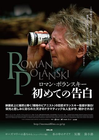 ロマン・ポランスキー 初めての告白
