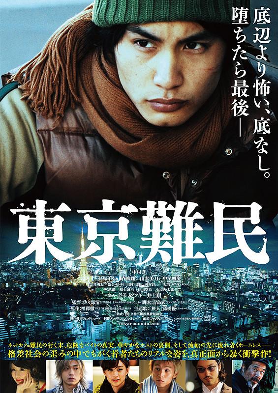 東京難民 : ポスター画像 - 映画.com