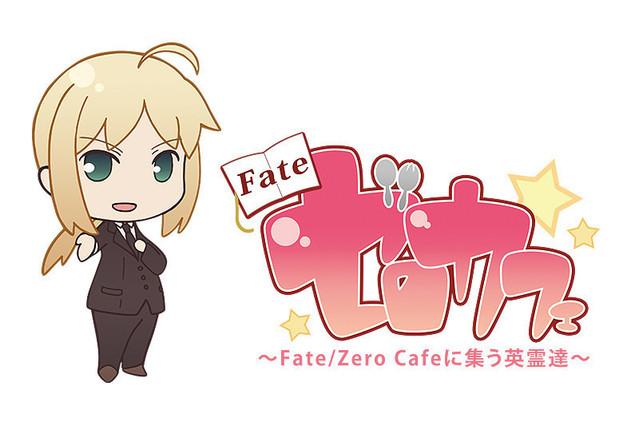Fate/ゼロカフェ