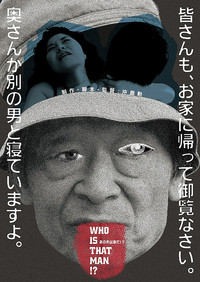 who is that man あの男は誰だ 作品情報 映画 com