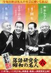 スクリーンで観る高座 シネマ落語「落語研究会 昭和の名人 六」