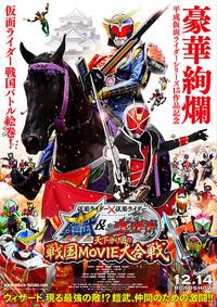 仮面ライダー×仮面ライダー 鎧武(ガイム)&ウィザード 天下分け目の戦国MOVIE大合戦