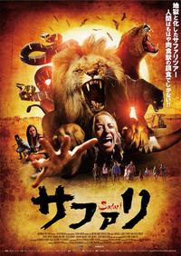 サファリ(2013)