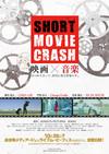 SHORT MOVIE CRASH 2013 1st Crash