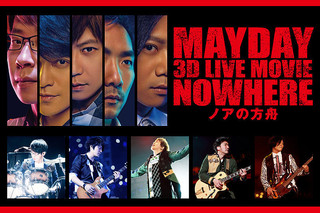 Mayday 3D LIVE MOVIE「NOWHERE ノアの方舟」