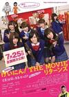 NMB48 げいにん!THE MOVIE リターンズ 卒業!お笑い青春ガールズ!! 新たなる旅立ち