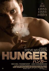 HUNGER ハンガー(2008)