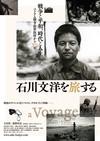 石川文洋を旅する