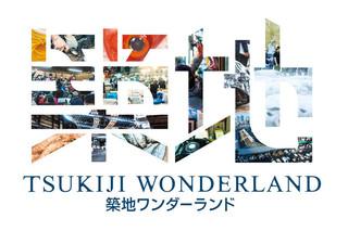 TSUKIJI WONDERLAND(築地ワンダーランド)の予告編・動画