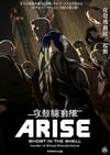 攻殻機動隊ARISE border:4 Ghost Stands Alone