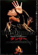 ダンサー(1999)