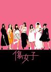 アイドル7×7監督 vol.2 「傷女子」
