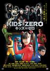 KIDS=ZERO キッズ=ゼロ