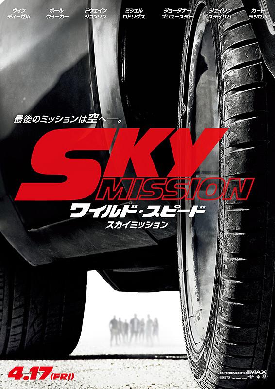 映画「ワイルド・スピード SKY MISSION」の画像