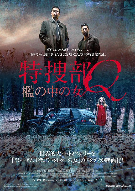 https://eiga.k-img.com/images/movie/81346/poster2.jpg?1418032097
