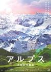 アルプス 天空の交響曲(シンフォニー)