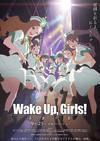 Wake Up, Girls! 青春の影