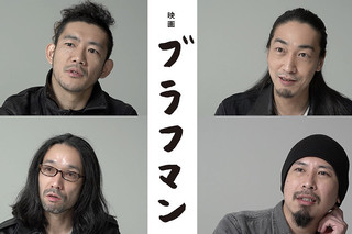 ブラフマンの予告編・動画