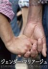 ジェンダー・マリアージュ 全米を揺るがした同性婚裁判
