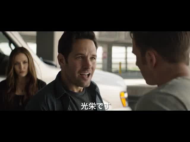 本編映像:アントマン初登場シーン