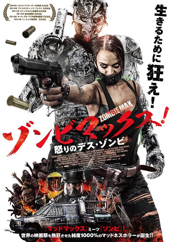 https://eiga.k-img.com/images/movie/83682/poster2.jpg?1450318391