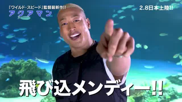 関口メンディー コメント+特別映像