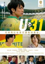 サッカー映画未満」U-31 えるさ...
