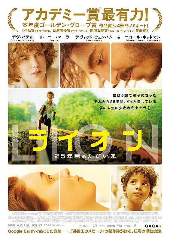 映画「LION/ライオン 〜25年目のただいま〜」の画像