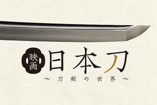 映画 日本刀 刀剣の世界の予告編・動画