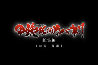 甲鉄城のカバネリ 総集編 後編 燃える命の予告編・動画