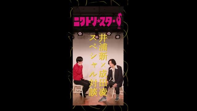 井浦新×成田凌スペシャル対談動画