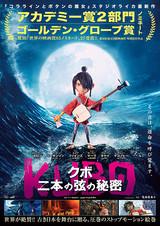 KUBO クボ 二本の弦の秘密