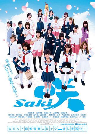 豪華版 咲−Saki− 【監督】 【中古】 小沼雄一 【Blu−ray】 /