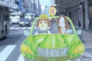 タクシードライバー祗園太郎 THE MOVIE すべての葛野郎に捧ぐの予告編・動画